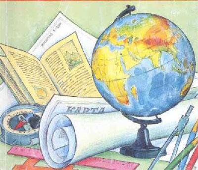 Картинки по запросу олімпіада з географії