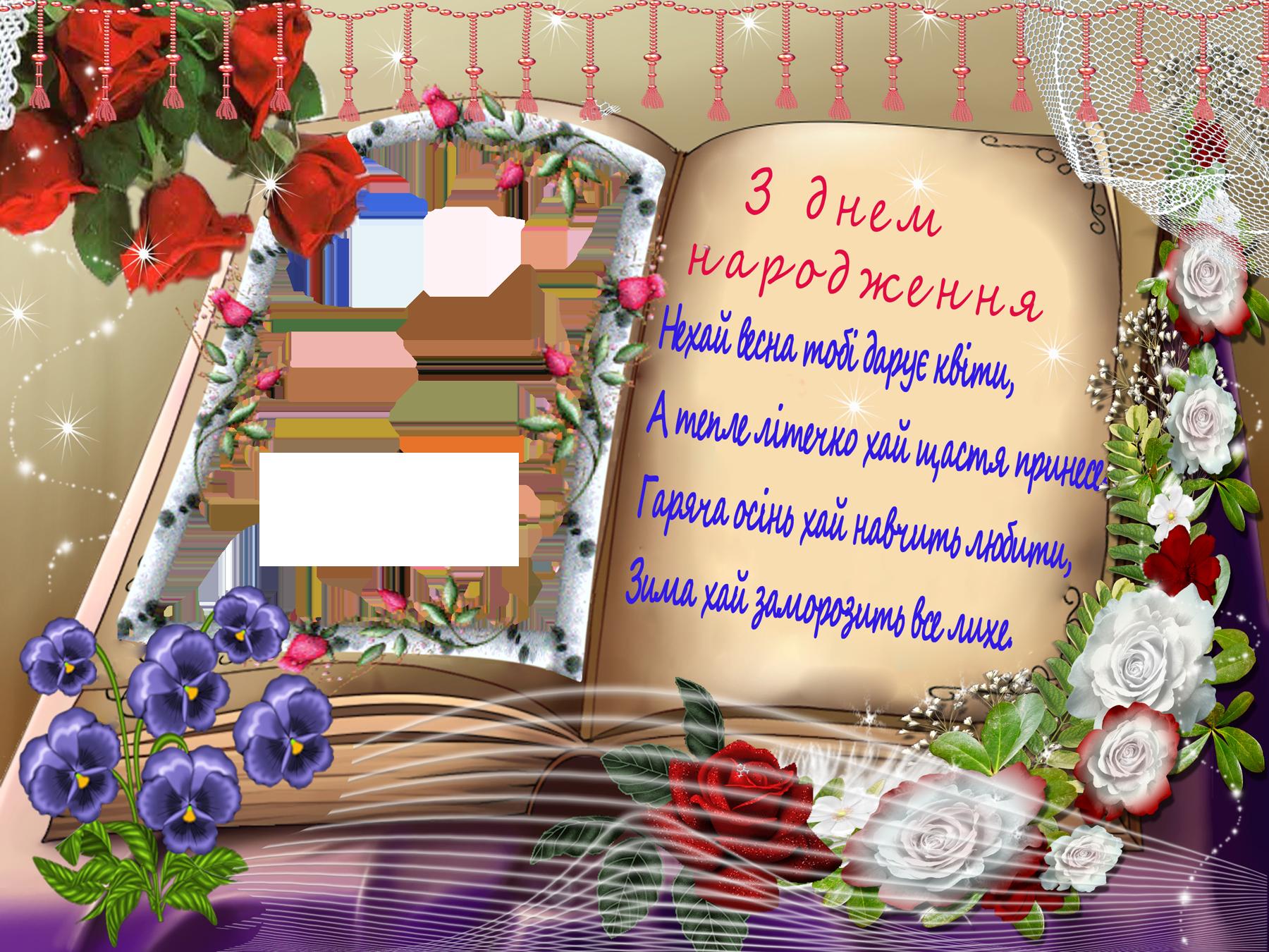 Поздравление на день рождение сыну на украинском языке