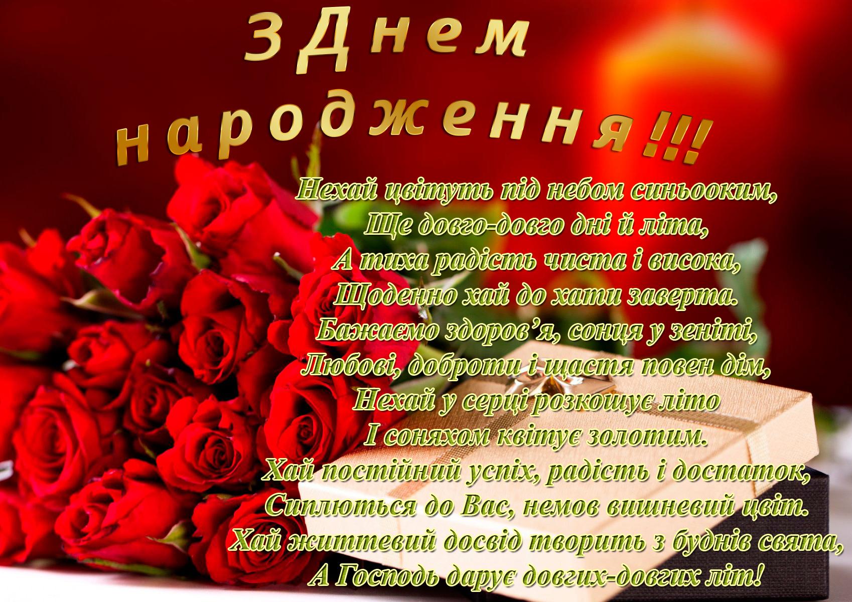 Побажання на день народження (укранською мовою) - Поздравок 11